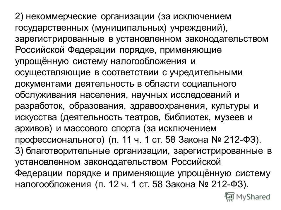 2) некоммерческие организации (за исключением государственных (муниципальных) учреждений), зарегистрированные в установленном законодательством Российской Федерации порядке, применяющие упрощённую систему налогообложения и осуществляющие в соответств