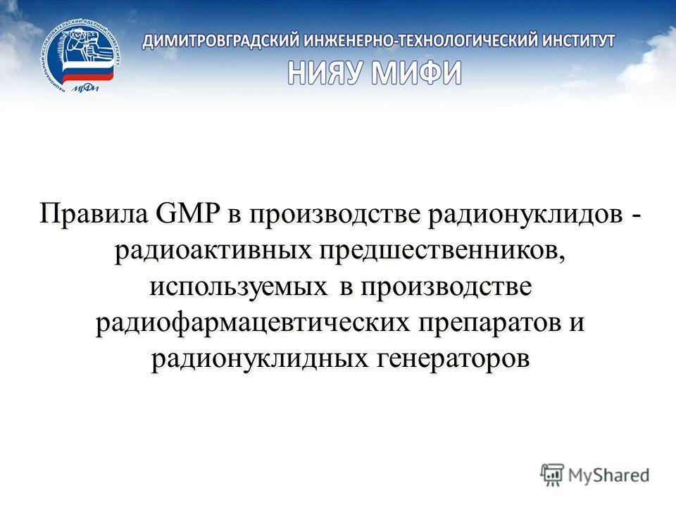Правила GMP в производстве радионуклидов - радиоактивных предшественников, используемых в производстве радиофармацевтических препаратов и радионуклидных генераторов