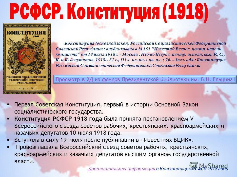 Конституция (основной закон) Российской Социалистической Федеративной Советской Республики : опубликована в 151
