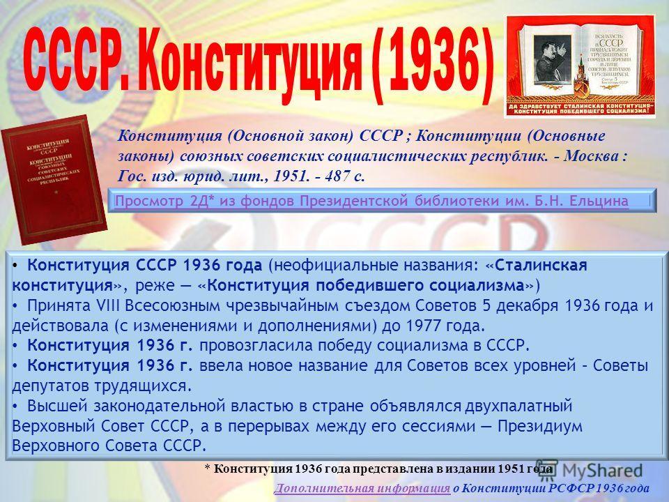 Конституция СССР 1936 года (неофициальные названия: «Сталинская конституция», реже «Конституция победившего социализма») Принята VIII Всесоюзным чрезвычайным съездом Советов 5 декабря 1936 года и действовала (с изменениями и дополнениями) до 1977 год