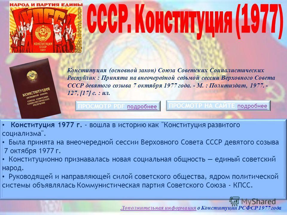 Конституция (основной закон) Союза Советских Социалистических Республик : Принята на внеочередной седьмой сессии Верховного Совета СССР девятого созыва 7 октября 1977 года. - М. : Политиздат, 1977. - 127, [17] с. : ил. Конституция 1977 г. - вошла в и