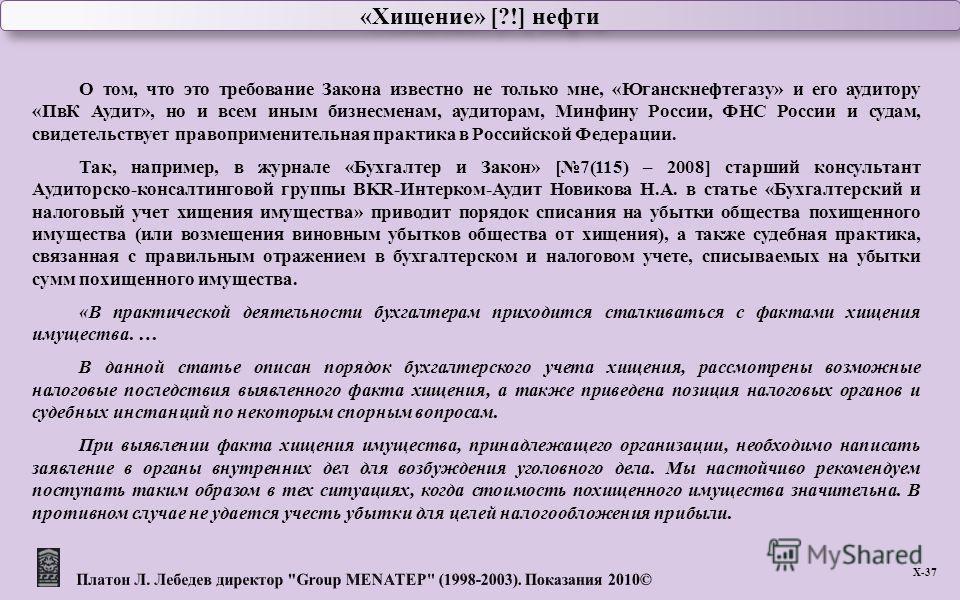 О том, что это требование Закона известно не только мне, «Юганскнефтегазу» и его аудитору «ПвК Аудит», но и всем иным бизнесменам, аудиторам, Минфину России, ФНС России и судам, свидетельствует правоприменительная практика в Российской Федерации. Так