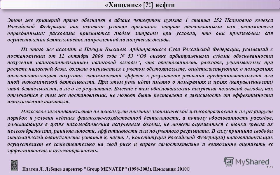 Этот же критерий прямо обозначен в абзаце четвертом пункта 1 статьи 252 Налогового кодекса Российской Федерации как основное условие признания затрат обоснованными или экономически оправданными: расходами признаются любые затраты при условии, что они