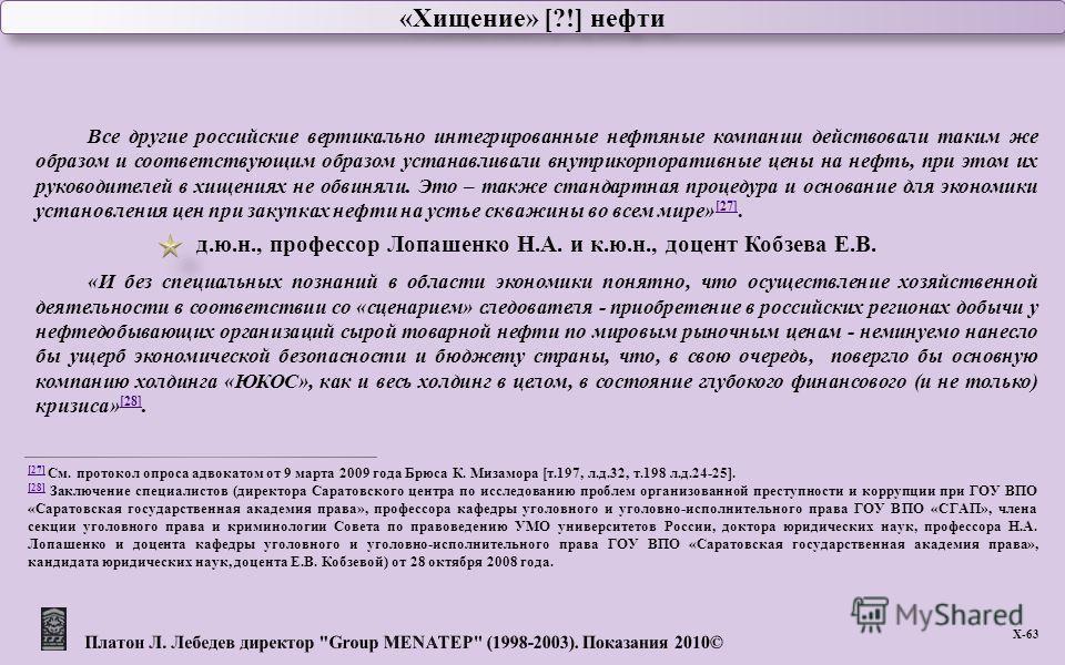 Все другие российские вертикально интегрированные нефтяные компании действовали таким же образом и соответствующим образом устанавливали внутрикорпоративные цены на нефть, при этом их руководителей в хищениях не обвиняли. Это – также стандартная проц