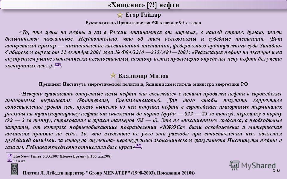 Егор Гайдар Руководитель Правительства РФ в начале 90- х годов « То, что цены на нефть и газ в России отличаются от мировых, в нашей стране, думаю, знает большинство школьников. Неудивительно, что об этом осведомлены и судебные инстанции. ( Вот конкр