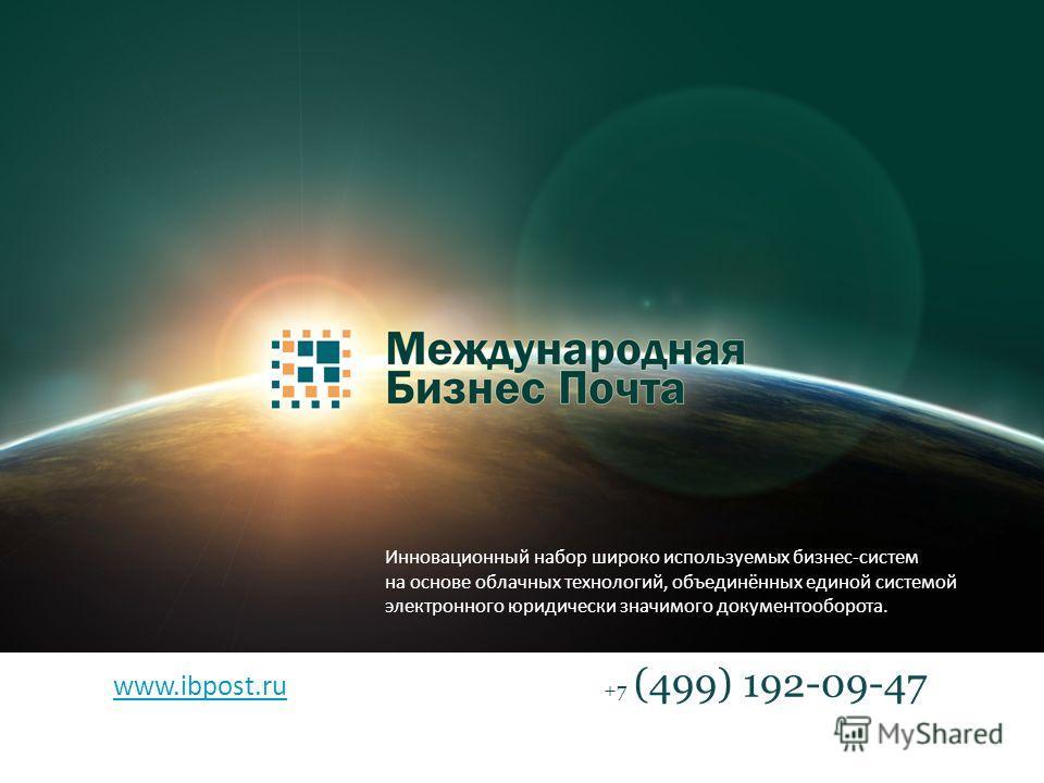 Инновационный набор широко используемых бизнес-систем на основе облачных технологий, объединённых единой системой электронного юридически значимого документооборота. www.ibpost.ru +7 (499) 192-09-47