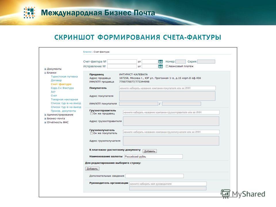 СКРИНШОТ ФОРМИРОВАНИЯ СЧЕТА-ФАКТУРЫ