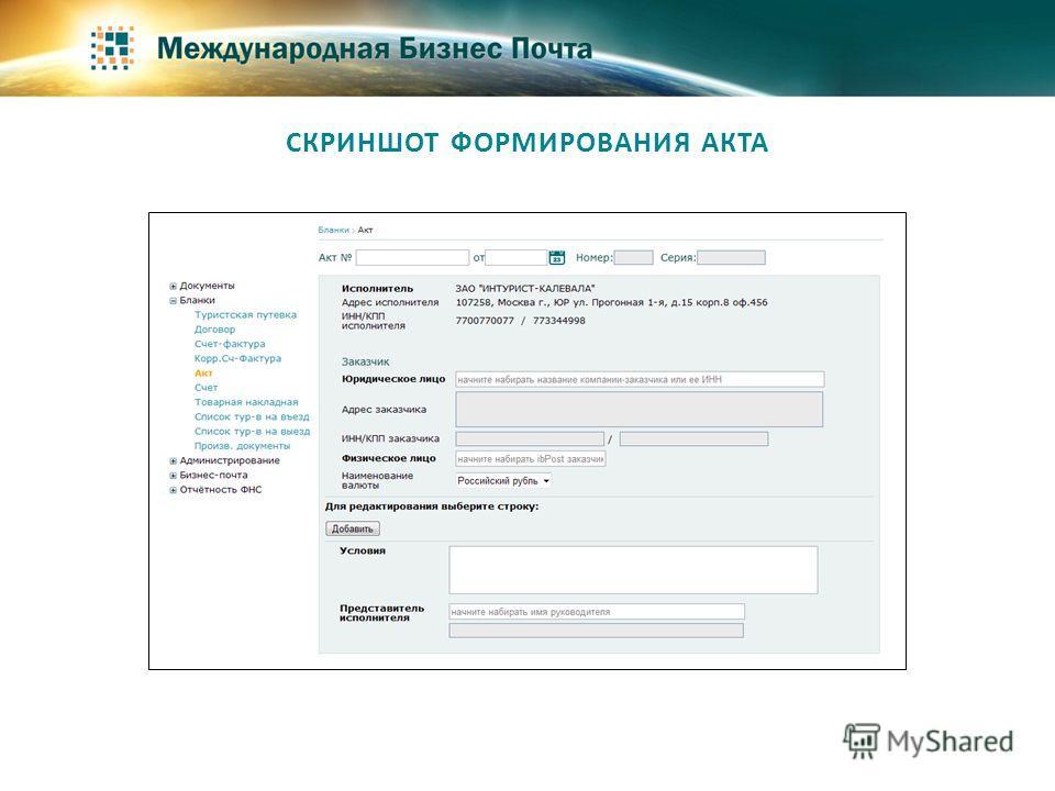 СКРИНШОТ ФОРМИРОВАНИЯ АКТА
