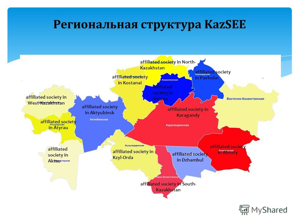 Региональная структура KazSEE affiliated society in Astana affiliated society in Aktau affiliated society in Pavlodar affiliated society in North- Kazakhstan affiliated society in Kzyl-Orda affiliated society in Almaty affiliated society in South- Ka