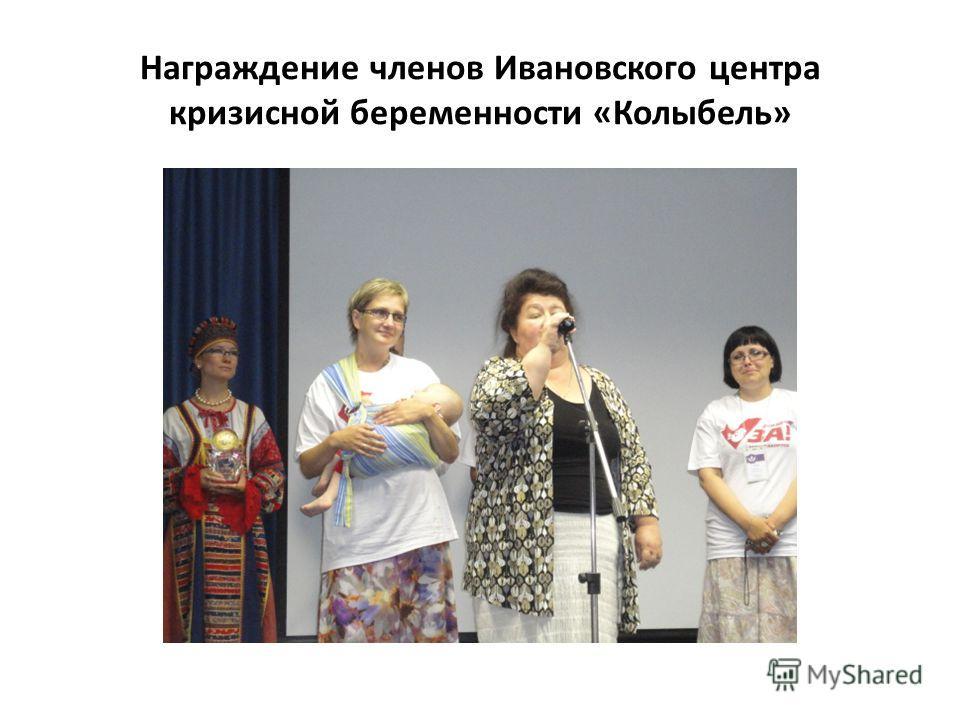 Награждение членов Ивановского центра кризисной беременности «Колыбель»