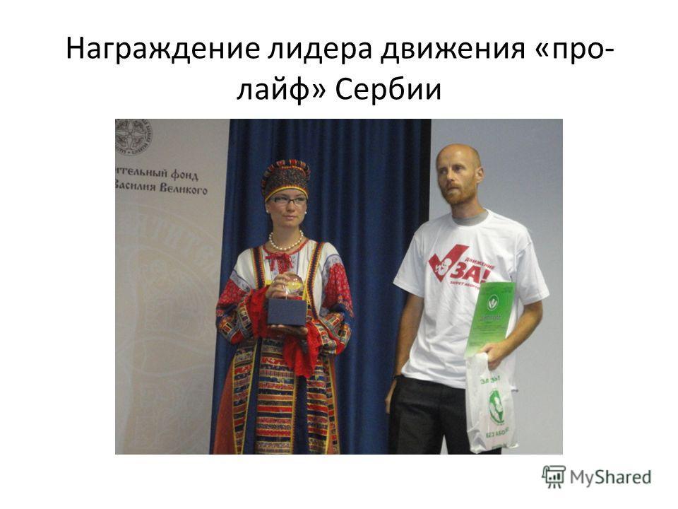 Награждение лидера движения «про- лайф» Сербии