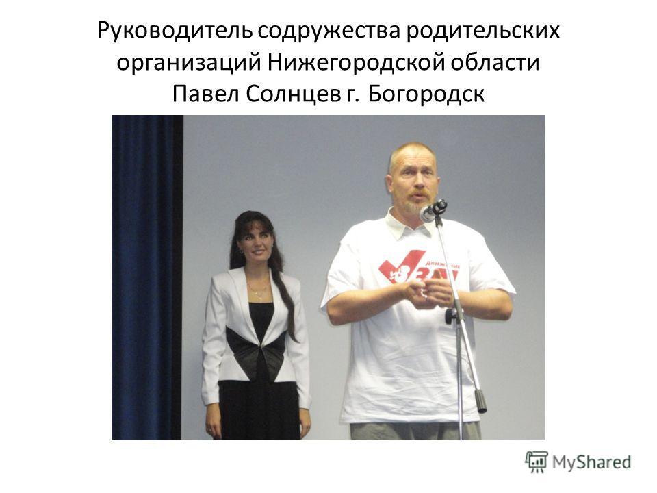 Руководитель содружества родительских организаций Нижегородской области Павел Солнцев г. Богородск