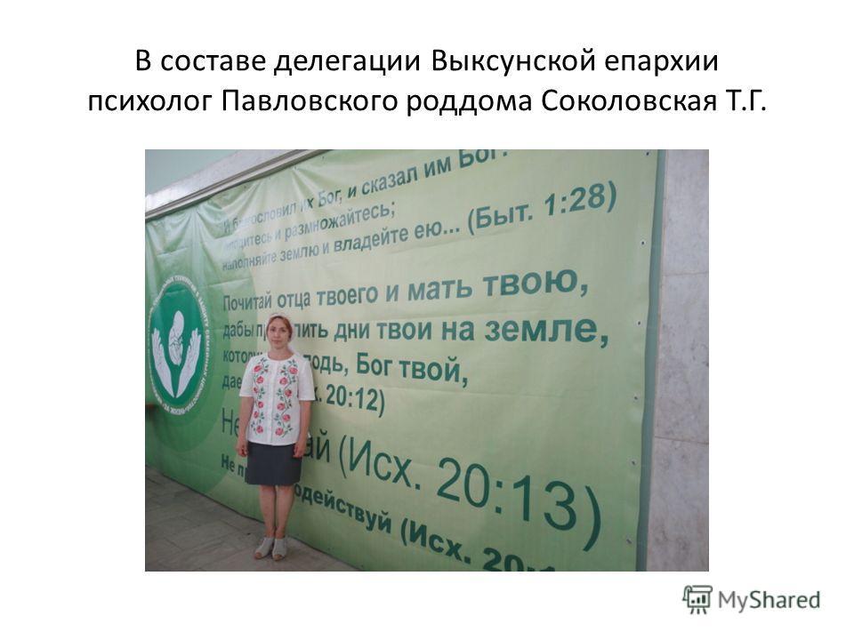 В составе делегации Выксунской епархии психолог Павловского роддома Соколовская Т.Г.