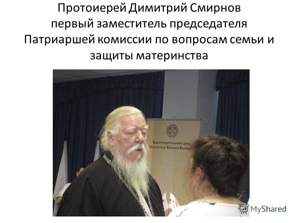 Протоиерей Димитрий Смирнов первый заместитель председателя Патриаршей комиссии по вопросам семьи и защиты материнства