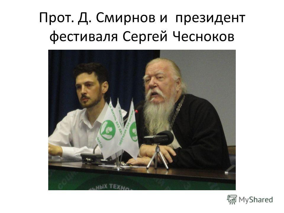 Прот. Д. Смирнов и президент фестиваля Сергей Чесноков