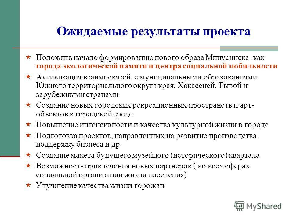 Ожидаемые результаты проекта Положить начало формированию нового образа Минусинска как города экологической памяти и центра социальной мобильности Активизация взаимосвязей с муниципальными образованиями Южного территориального округа края, Хакассией,