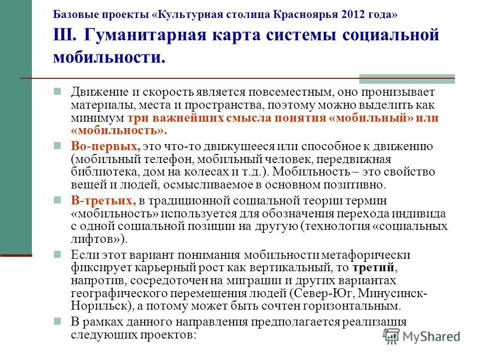 Базовые проекты «Культурная столица Красноярья 2012 года» III. Гуманитарная карта системы социальной мобильности. Движение и скорость является повсеместным, оно пронизывает материалы, места и пространства, поэтому можно выделить как минимум три важне