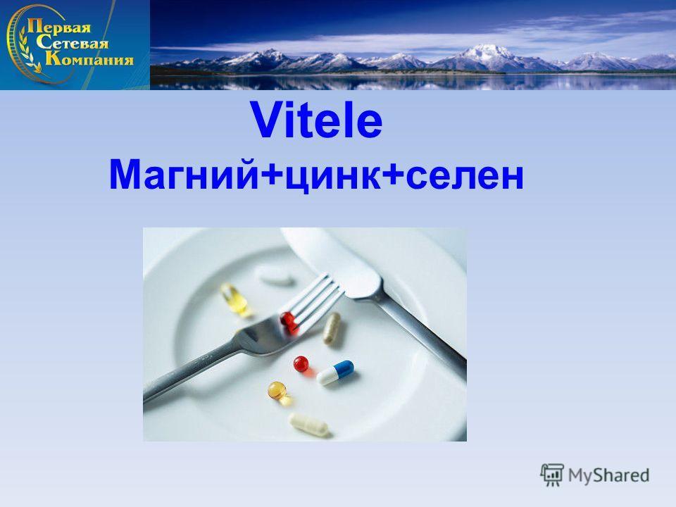 Vitele Магний+цинк+селен