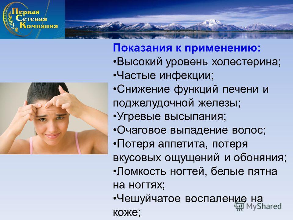 Показания к применению: Высокий уровень холестерина; Частые инфекции; Снижение функций печени и поджелудочной железы; Угревые высыпания; Очаговое выпадение волос; Потеря аппетита, потеря вкусовых ощущений и обоняния; Ломкость ногтей, белые пятна на н