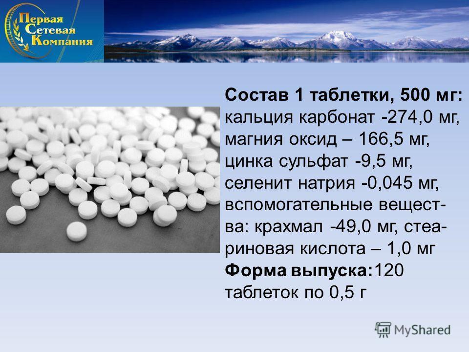 Состав 1 таблетки, 500 мг: кальция карбонат -274,0 мг, магния оксид – 166,5 мг, цинка сульфат -9,5 мг, селенит натрия -0,045 мг, вспомогательные вещест- ва: крахмал -49,0 мг, стеа- риновая кислота – 1,0 мг Форма выпуска:120 таблеток по 0,5 г