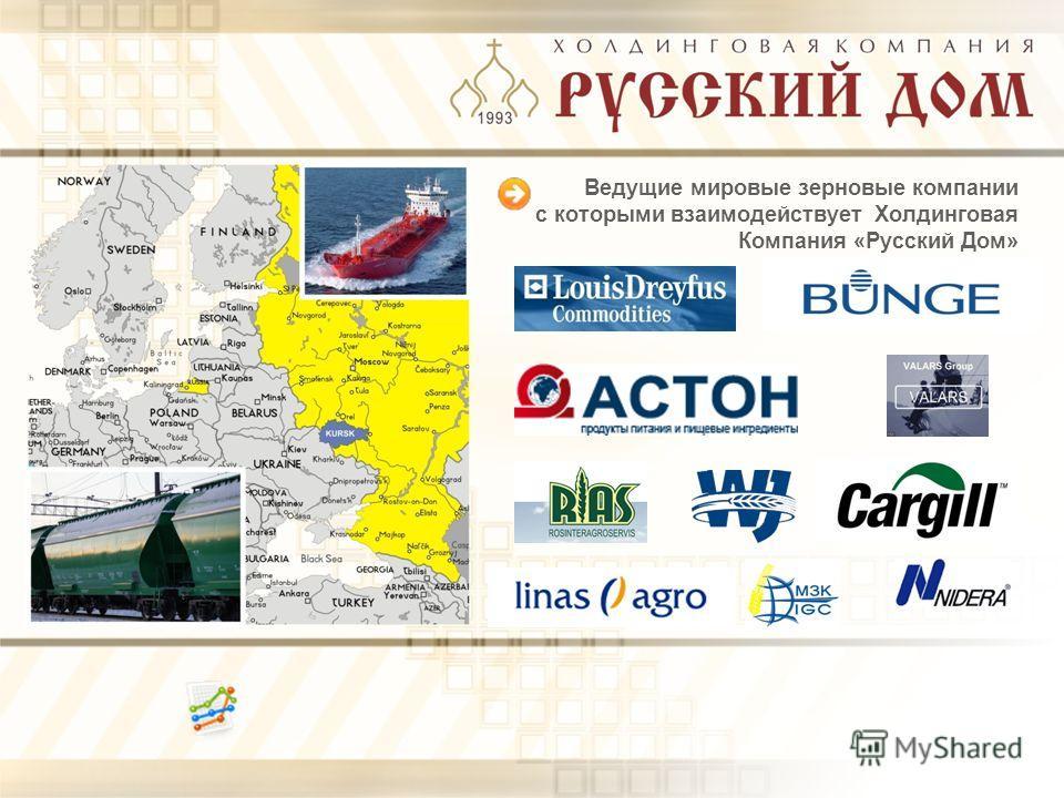 Ведущие мировые зерновые компании с которыми взаимодействует Холдинговая Компания «Русский Дом»