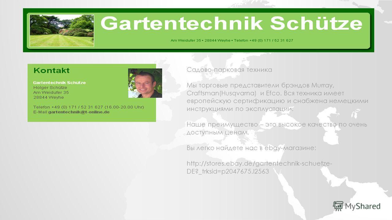 Садово-парковая техника Мы торговые представители брэндов Murray, Craftsman(Husqvarna) и Efco. Вся техника имеет европейскую сертификацию и снабжена немецкими инструкциями по эксплуатации. Наше преимущество – это высокое качество по очень доступным ц