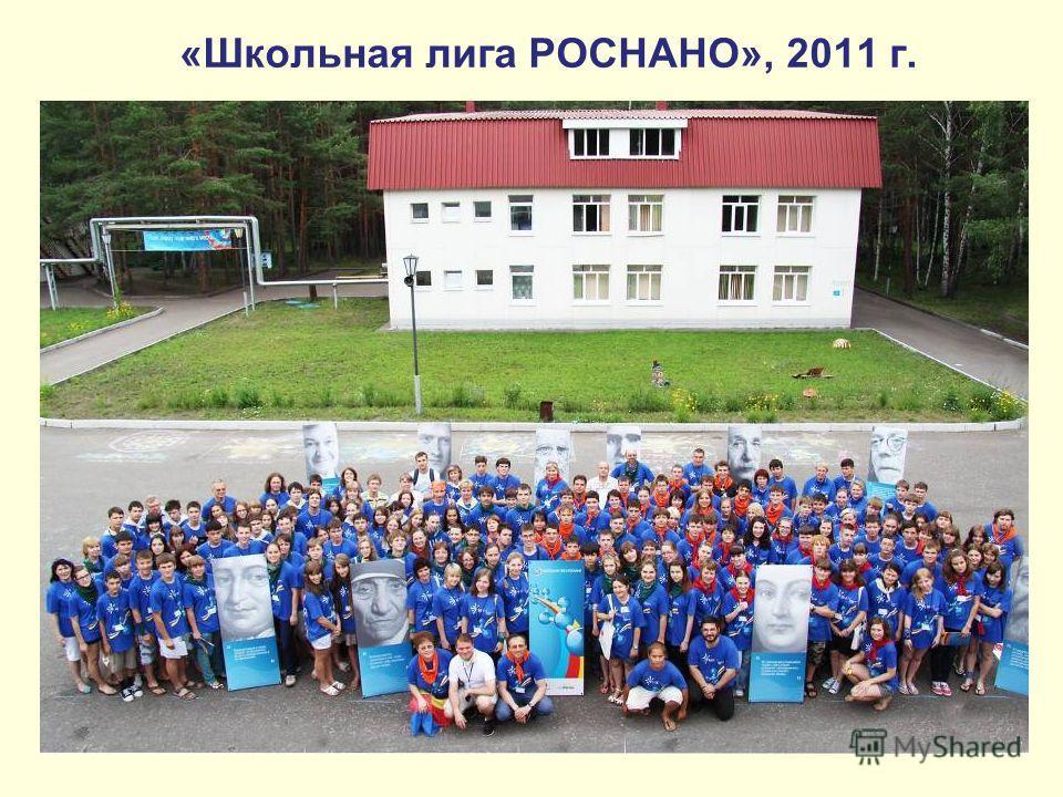 «Школьная лига РОСНАНО», 2011 г.