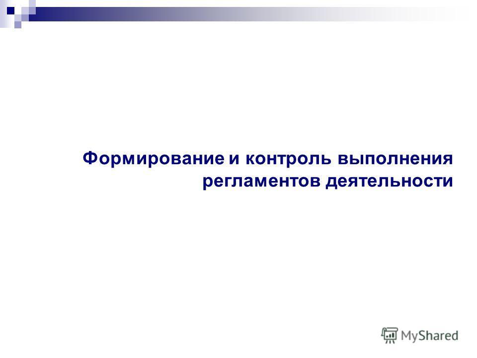 Формирование и контроль выполнения регламентов деятельности