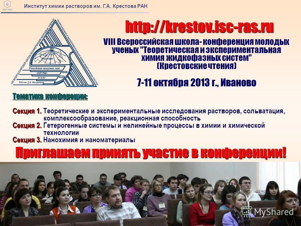 VIII Всероссийская школа- конференция молодых ученых
