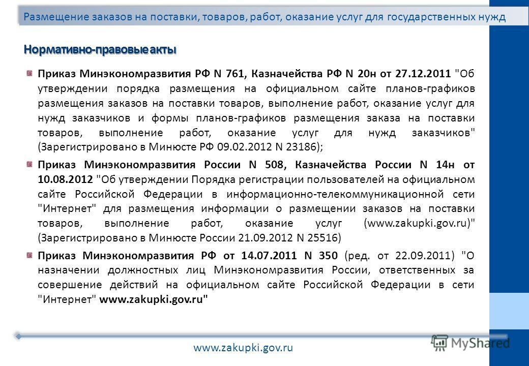 Приказ Минэкономразвития РФ N 761, Казначейства РФ N 20н от 27.12.2011