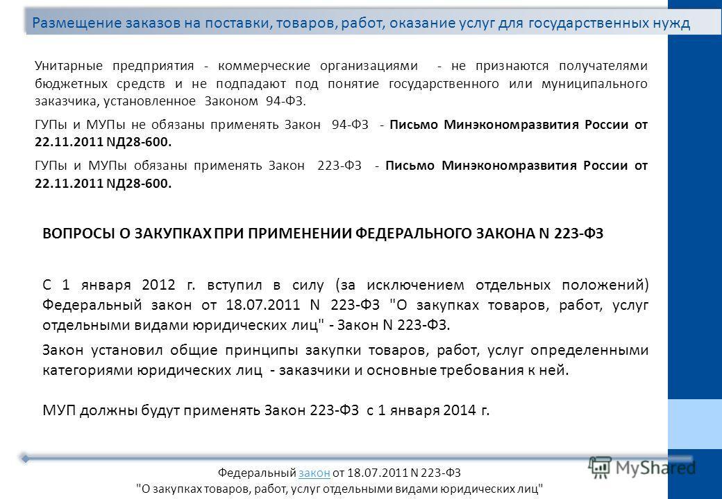 Размещение заказов на поставки, товаров, работ, оказание услуг для государственных нужд Федеральный закон от 18.07.2011 N 223-ФЗзакон
