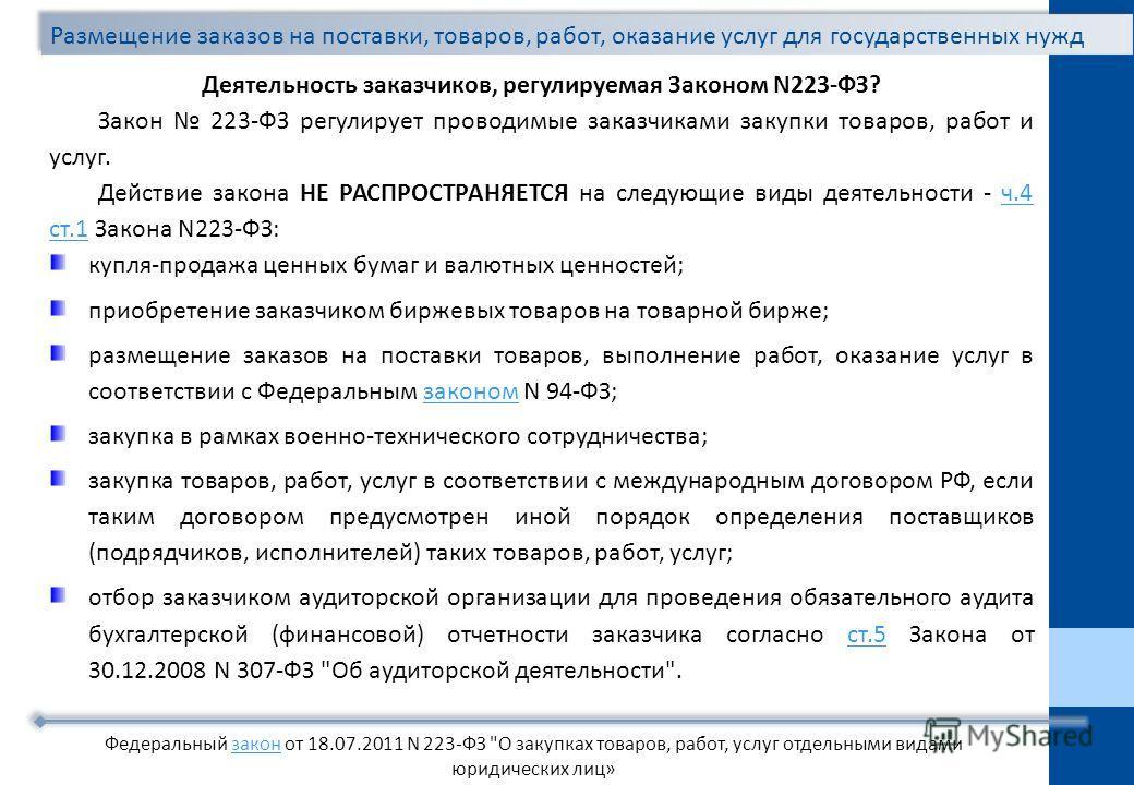 Размещение заказов на поставки, товаров, работ, оказание услуг для государственных нужд Федеральный закон от 18.07.2011 N 223-ФЗ