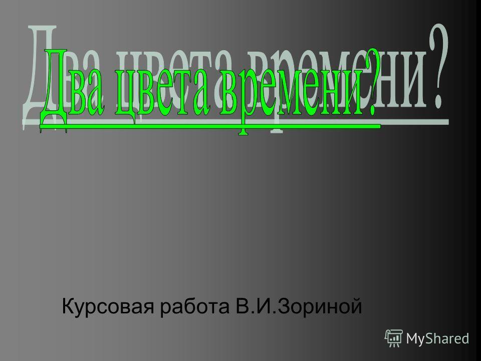 Курсовая работа В.И.Зориной