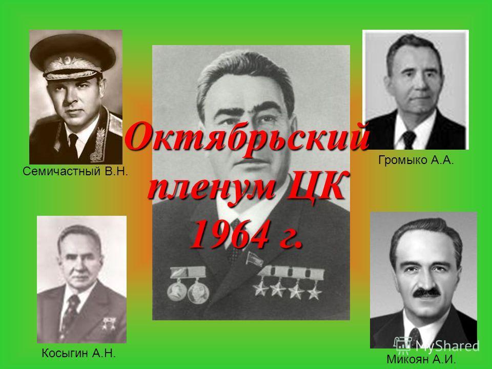 Октябрьский пленум ЦК 1964 г. Семичастный В.Н. Громыко А.А. Микоян А.И. Косыгин А.Н.