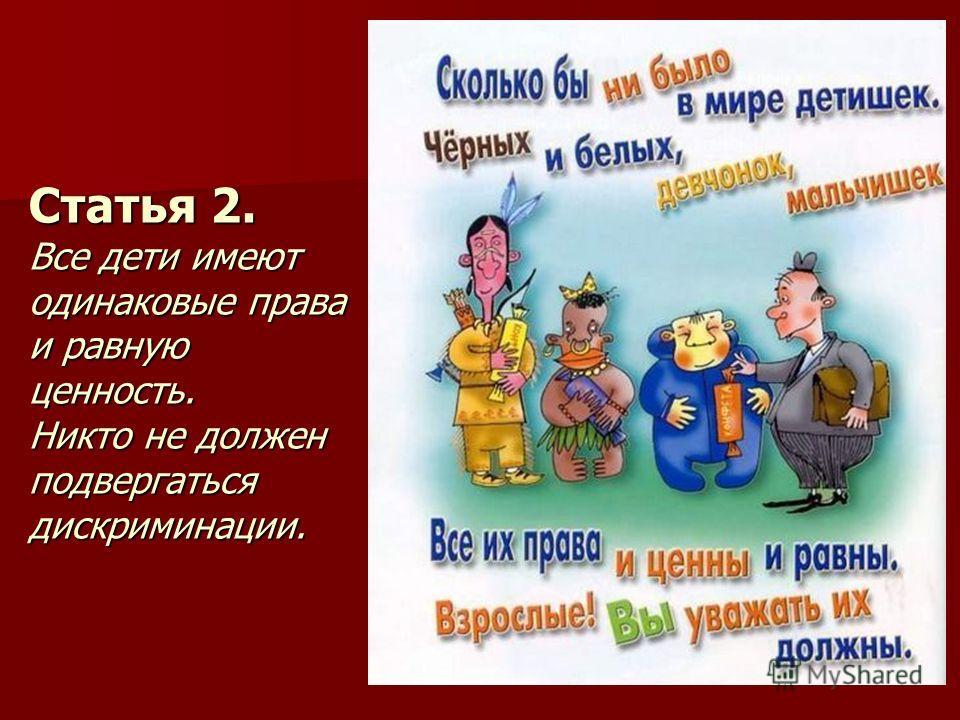 Статья 2. Все дети имеют одинаковые права и равную ценность. Никто не должен подвергаться дискриминации.