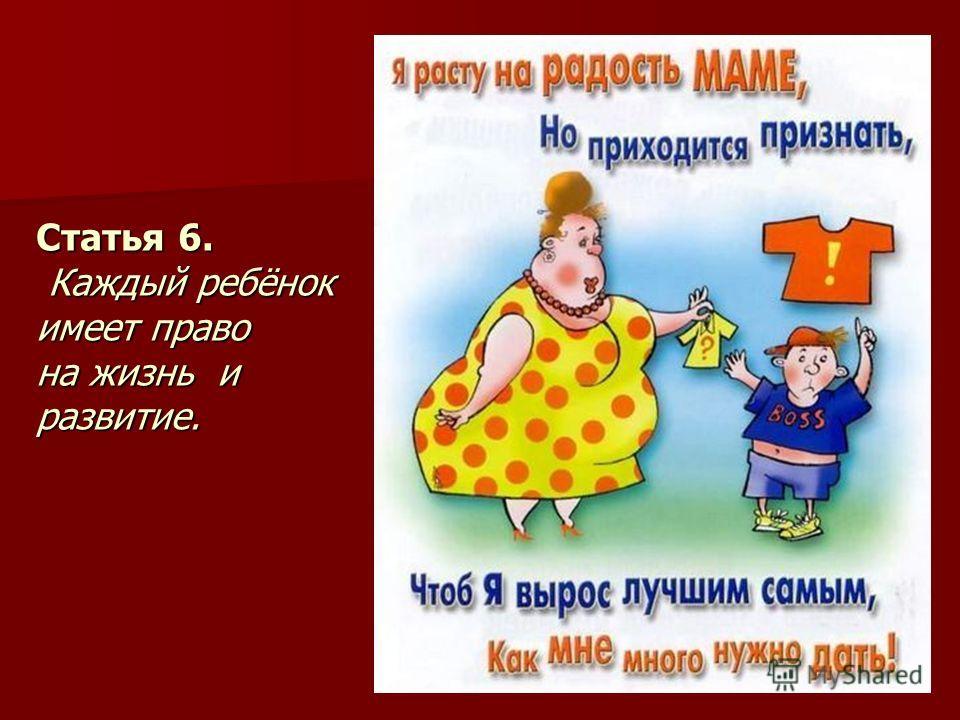 Статья 6. Каждый ребёнок имеет право на жизнь и развитие.