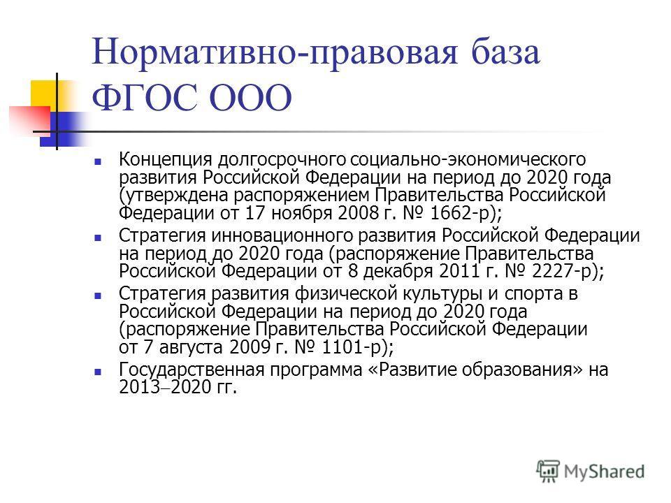 Нормативно-правовая база ФГОС ООО Концепция долгосрочного социально-экономического развития Российской Федерации на период до 2020 года (утверждена распоряжением Правительства Российской Федерации от 17 ноября 2008 г. 1662-р); Стратегия инновационног