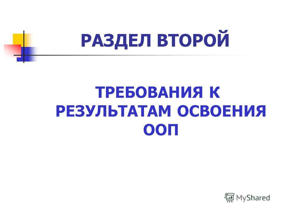 РАЗДЕЛ ВТОРОЙ ТРЕБОВАНИЯ К РЕЗУЛЬТАТАМ ОСВОЕНИЯ ООП