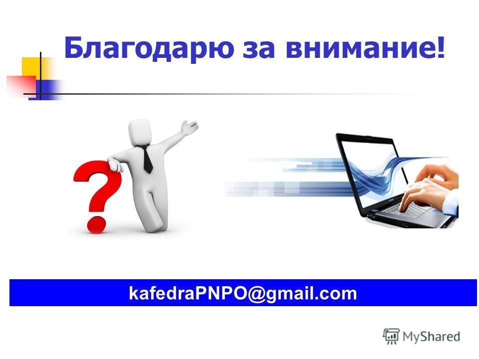Благодарю за внимание! kafedraPNPO@gmail.com