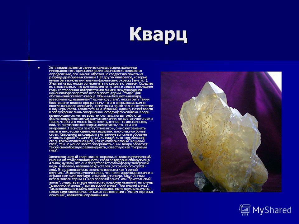 Кварц Хотя кварц является одним из самых распространенных минералов и его кристаллические формы легко поддаются определению, его никоим образом не следует исключать из разряда драгоценных камней. Нет других минералов, которые имели бы такую изумитель