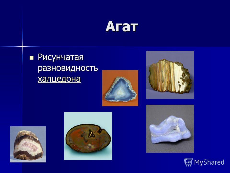 Агат Рисунчатая разновидность халцедона Рисунчатая разновидность халцедона халцедона