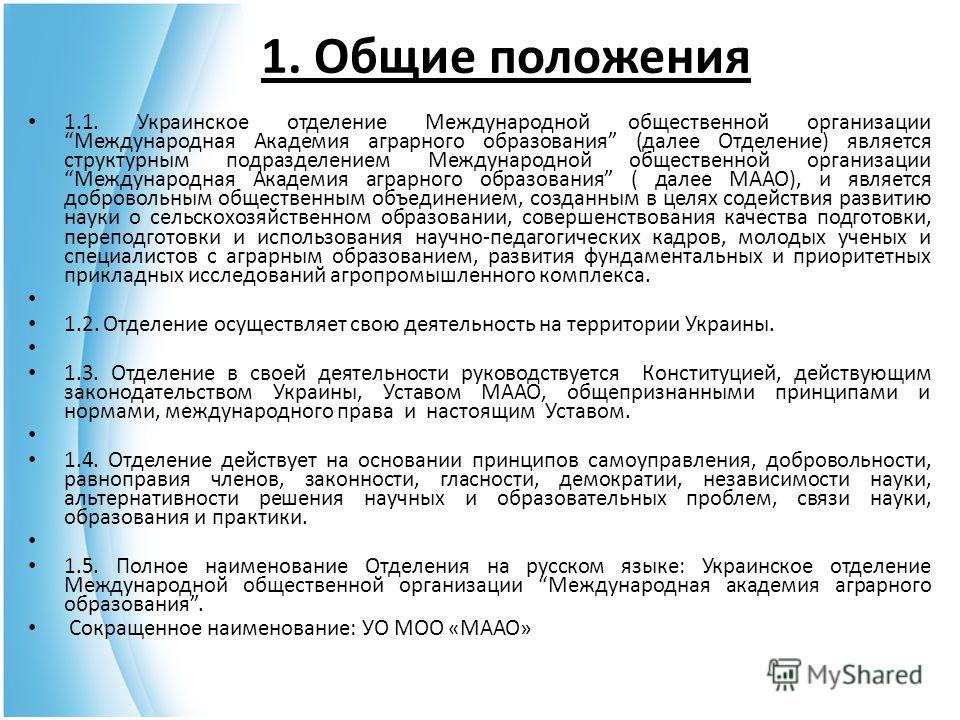 1. Общие положения 1.1. Украинское отделение Международной общественной организации Международная Академия аграрного образования (далее Отделение) является структурным подразделением Международной общественной организации Международная Академия аграр
