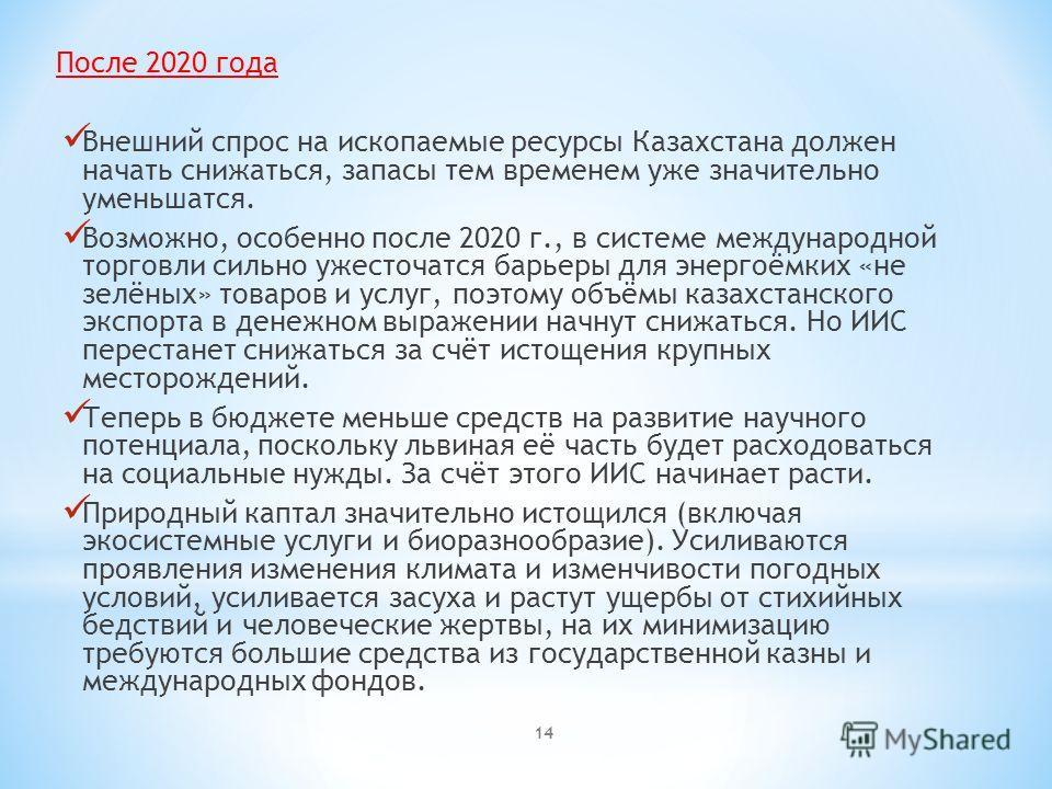 14 После 2020 года Внешний спрос на ископаемые ресурсы Казахстана должен начать снижаться, запасы тем временем уже значительно уменьшатся. Возможно, особенно после 2020 г., в системе международной торговли сильно ужесточатся барьеры для энергоёмких «