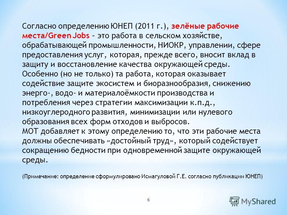 6 Согласно определению ЮНЕП (2011 г.), зелёные рабочие места/Green Jobs – это работа в сельском хозяйстве, обрабатывающей промышленности, НИОКР, управлении, сфере предоставления услуг, которая, прежде всего, вносит вклад в защиту и восстановление кач