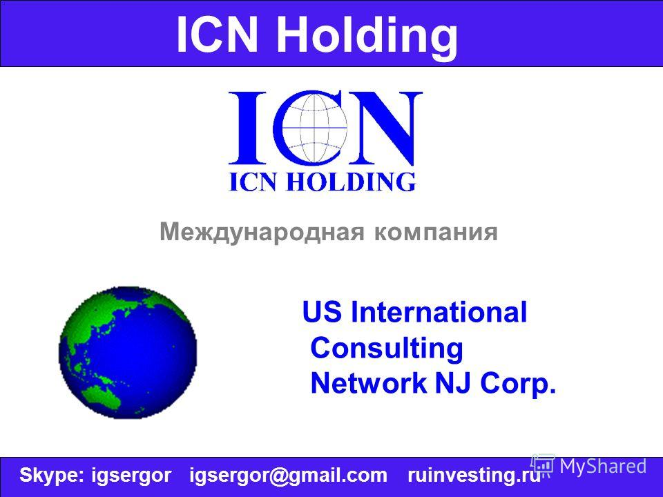 ICN Holding Skype: igsergor igsergor@gmail.com ruinvesting.ru Международная компания US International Consulting Network NJ Corp.