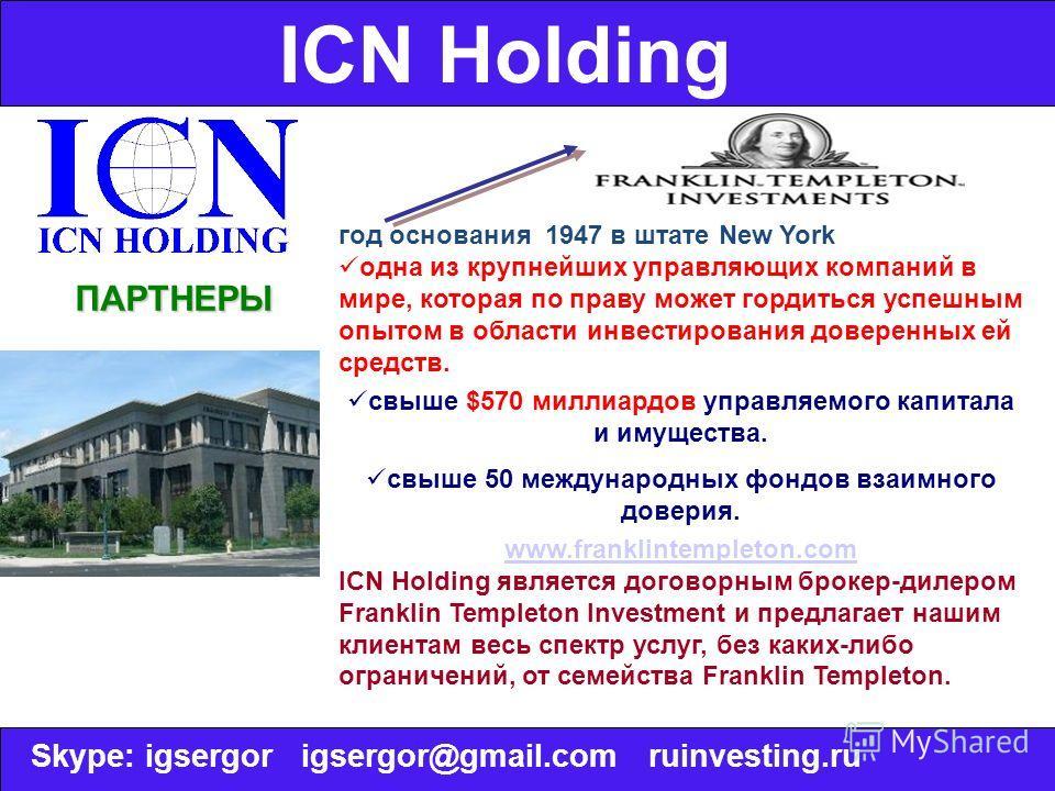 ICN HoldingПАРТНЕРЫ год основания 1947 в штате New York одна из крупнейших управляющих компаний в мире, которая по праву может гордиться успешным опытом в области инвестирования доверенных ей средств. свыше $570 миллиардов управляемого капитала и иму