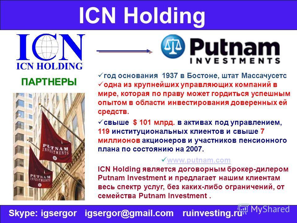 ICN HoldingПАРТНЕРЫ год основания 1937 в Бостоне, штат Массачусетс одна из крупнейших управляющих компаний в мире, которая по праву может гордиться успешным опытом в области инвестирования доверенных ей средств. свыше $ 101 млрд. в активах под управл