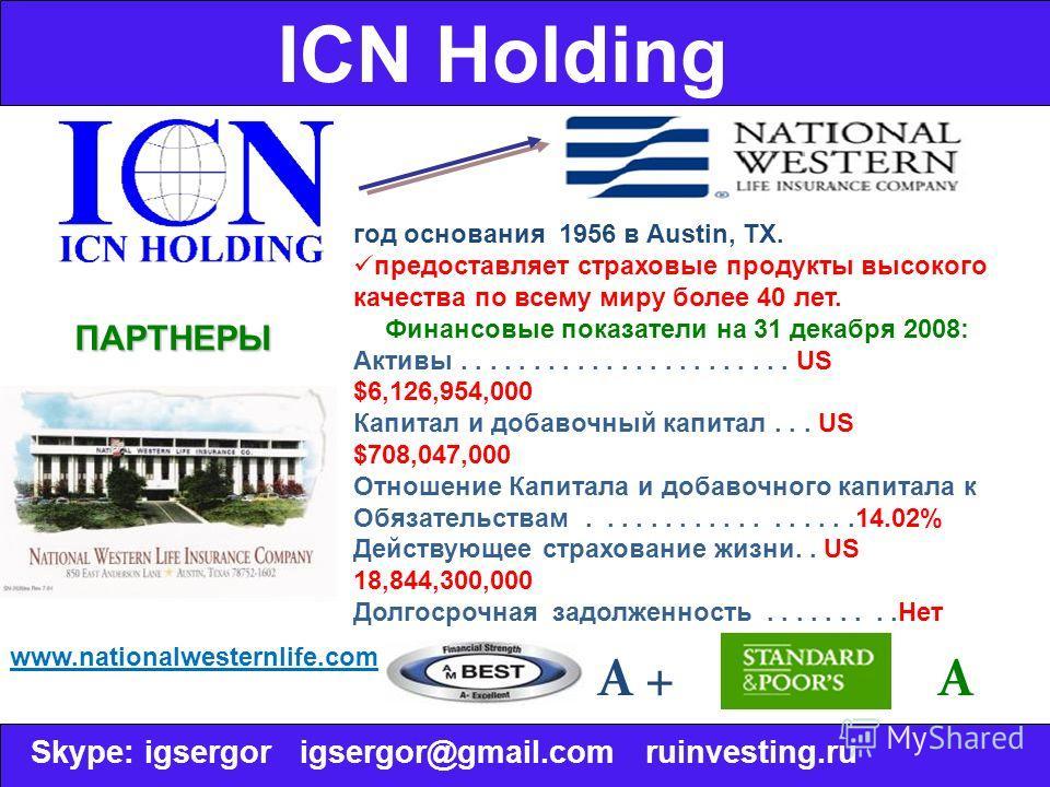 ICN HoldingПАРТНЕРЫ год основания 1956 в Austin, TX. предоставляет страховые продукты высокого качества по всему миру более 40 лет. Финансовые показатели на 31 декабря 2008: Активы....................... US $6,126,954,000 Капитал и добавочный капитал