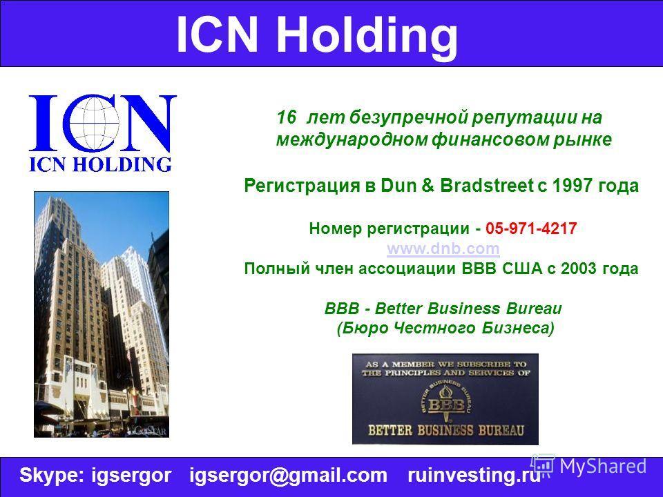 ICN Holding 16 лет безупречной репутации на международном финансовом рынке Регистрация в Dun & Bradstreet c 1997 года Номер регистрации - 05-971-4217 www.dnb.com Полный член ассоциации BBB США с 2003 года BBB - Better Business Bureau (Бюро Честного Б