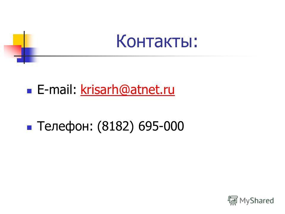 Контакты: E-mail: krisarh@atnet.rukrisarh@atnet.ru Телефон: (8182) 695-000
